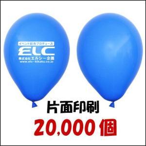 ゴム風船片面名入れ印刷 風船のみ 20000個|e-balloon