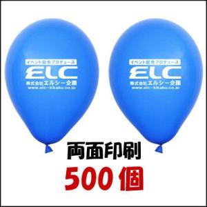 ゴム風船両面名入れ印刷 風船のみ 500個|e-balloon