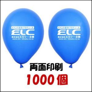 ゴム風船両面名入れ印刷 風船のみ 1000個|e-balloon