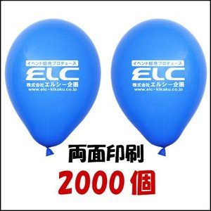 ゴム風船両面名入れ印刷 風船のみ 2000個|e-balloon