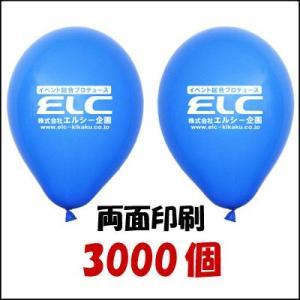 ゴム風船両面名入れ印刷 風船のみ 3000個|e-balloon