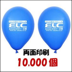 ゴム風船両面名入れ印刷 風船のみ 10000個|e-balloon