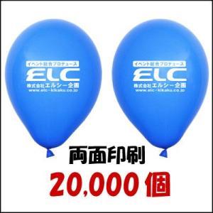 ゴム風船両面名入れ印刷 風船のみ 20000個|e-balloon