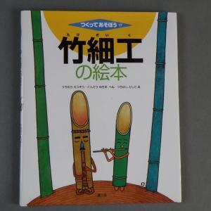竹細工の絵本 (つくってあそぼう) e-basket