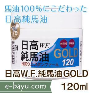 日高W.F.純馬油GOLD 120ml 無添加・無臭・馬油100%|e-bayu-com-hidaka