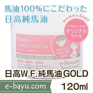 日高W.F.純馬油GOLD  MAMA&BABYラベル  120ml 無添加・無臭・馬油100%|e-bayu-com-hidaka
