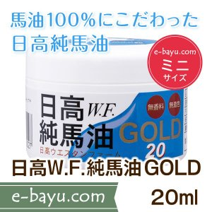 日高W.F.純馬油GOLDミニ 20ml  無添加・無臭・馬油100%|e-bayu-com-hidaka