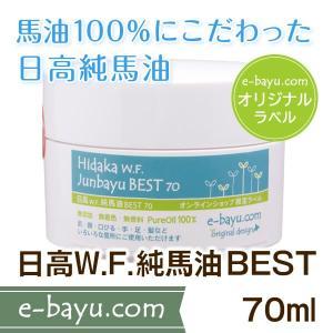 日高W.F.純馬油BEST  オリジナルラベル  70ml  無添加・無臭・馬油100%|e-bayu-com-hidaka