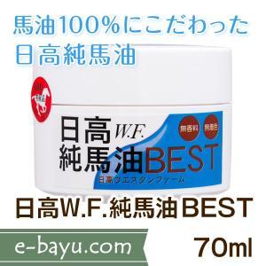 日高W.F.純馬油BEST  70ml  無添加・無臭・馬油100%|e-bayu-com-hidaka