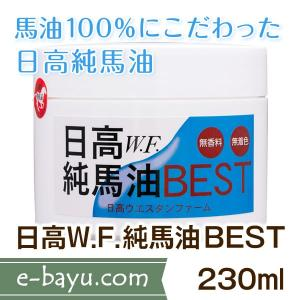 日高W.F.純馬油BEST  230ml  無添加・無臭・馬油100%|e-bayu-com-hidaka