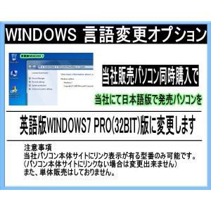当社パソコン同時購入で英語版WINDOWS7版に変更 日本語PRO 32BIT→英語PRO32BIT