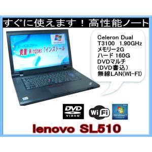 厳選中古パソコン WINDOWS 7 ノート すぐに活躍 LENOVO SL510 メモリー2G デュアル高速CPU 互換OFFICE  DVD書込 無線