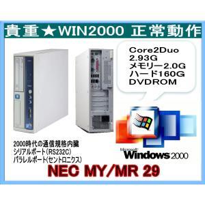 貴重なWindows2000セットアップパソコン NEC MY/MR 29 Win2000でないと動...