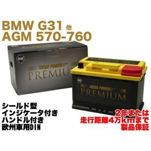 BMW G31 523d バッテリー 12V AGM 70Ah *商品画像は参考です。デザインなどは...