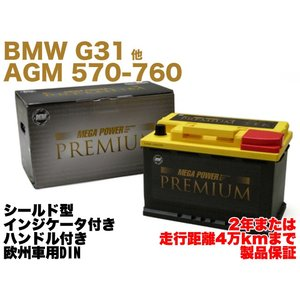 BMW G31 523i バッテリー 12V AGM 70Ah *商品画像は参考です。デザインなどは...