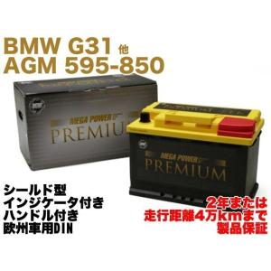 BMW G31 530i バッテリー 12V AGM 95Ah *商品画像は参考です。デザインなどは...