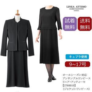 送料無料   試着無料 【LINEA  ATTIMO】 リニ...