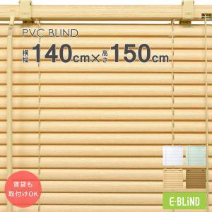ブラインド プラスチック 幅140cm 高さ150cm 既製サイズ カーテンレール 取り付け可能 賃貸 PVCブラインドの写真