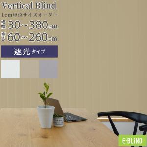 縦型ブラインド バーチカルブラインド オーダーブラインド タテ型ブラインド 幅80~380cm・高さ80cm~260cm 遮光 ホワイト ベージュ ライトグレー  インテリア e-blind