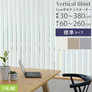 縦型ブラインド バーチカルブラインド オーダーブラインド タテ型ブラインド 幅80~380cm・高さ80cm~260cm 標準 ホワイト ベージュ ライトグレー  インテリア e-blind