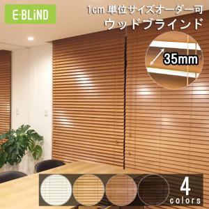 ブラインド ウッドブラインド オーダーブラインド ラダーコード スラット幅35mm 幅35〜200cm 高さ31〜230cm ブラインドカーテン 横型 天然木 国内加工|e-blind