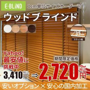 ブラインド ウッドブラインド オーダーブラインド ラダーテープ スラット幅35mm 幅35〜200cm 高さ31〜230cm ブラインドカーテン 横型 天然木 国内加工|e-blind