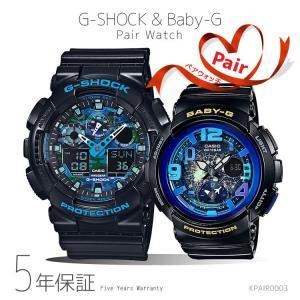 ペアウォッチ ペアセット G-SHOCK/BABY-G Gショック ベビーG ペア 腕時計 GA-100CB-1AJF/BGA-190GL-1BJF CASIO カシオ KPAIR0003 e-bloom