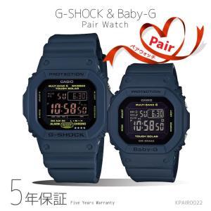 ペアウォッチ ペアセット G-SHOCK/BABY-G Gショック ベビーG ペア 腕時計 電波ソーラー GW-M5610NV-2JF/BGD-5000-2JF CASIO カシオ KPAIR0022|e-bloom