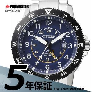 プロマスター PROMASTER BJ7094-59L シチズン CITIZEN LAND エコドライブ 20気圧防水 青 ブルー ネイビー 紺色 腕時計 メンズ|e-bloom