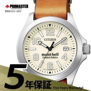 プロマスター PROMASTER BN0121-26Y シチズン CITIZEN モンベルコラボ 替えバンド付き 茶色 ブラウン 腕時計 メンズ|e-bloom