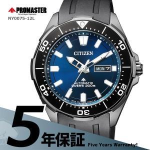プロマスター シチズン PROMASTER CITIZEN ダイバーズウォッチ 腕時計 メンズ NY0075-12L|e-bloom