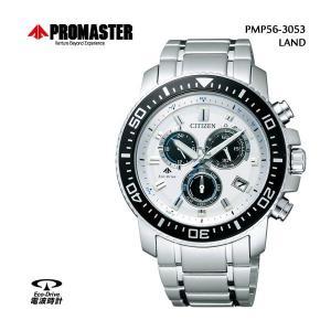 シチズン CITIZEN プロマスター PROMASTER 電波時計 PMP56-3053 腕時計|e-bloom