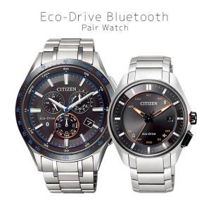 ペアウォッチ ペアセット エコ・ドライブ Bluetooth エコドライブ ペア 腕時計 BZ1034-52E/BZ4004-57E CITIZEN シチズン SPAIR0101|e-bloom