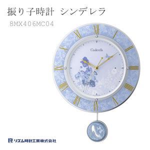 リズム時計 電波掛時計 振り子時計 シンデレラ 8MX406MC04|e-bloom