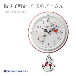 リズム時計 電波掛時計 振り子時計 くまのプーさん 8MX407MC03|e-bloom