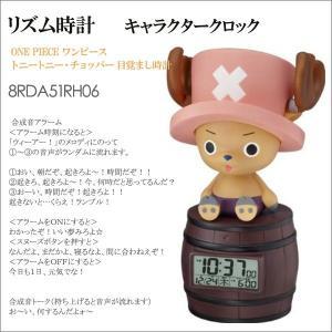 リズム時計 キャラクタークロック ONE PIECE ワンピース トニートニーチョッパー 目覚まし時計 8RDA51RH06|e-bloom