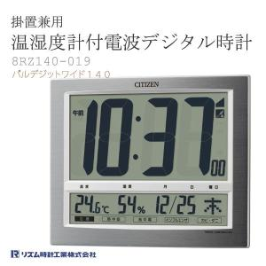 シチズン CITIZEN 掛け時計 クロック 電波デジタル時計 パルデジットワイド140 掛置兼用 温湿度計付 8RZ140-019 e-bloom