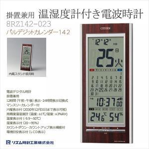 シチズン CITIZEN リズム時計 電波デジタル時計 温湿度計クロック 掛置兼用 パルデジットカレンダー142 8RZ142-023 e-bloom