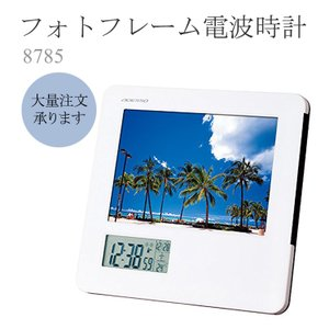 アデッソ ADESSO 電波時計 置時計 フォトフレーム 温度表示付 クロック 8785 お取り寄せ e-bloom
