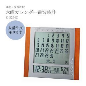 アデッソ ADESSO クロック 電波時計 温度・湿度計付 置掛兼用 六曜カレンダー C-8294C お取り寄せ e-bloom