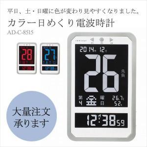 アデッソ カラー日めくり電波時計 温度・湿度計付き掛け・置き兼用目覚まし時計 C-8515 お取り寄せ e-bloom