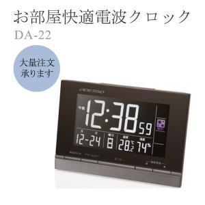 アデッソ ADESSO 電波時計 置時計 温度・湿度計付 ACアダプター付 クロック DA-22 お取り寄せ e-bloom