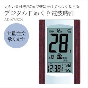 アデッソ デジタル日めくり電波時計 温度・湿度...の関連商品6