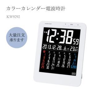 アデッソ ADESSO クロック 置掛兼用 カラーカレンダー電波時計 KW9292 お取り寄せ e-bloom