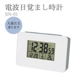 電波目覚まし時計 温度計付 アデッソ ADESSO SN-01 大量注文OK お取り寄せ e-bloom