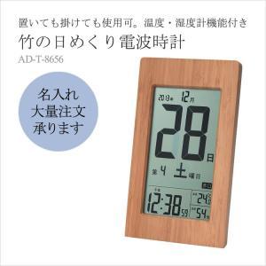 竹素材の日めくり電波時計 掛け置き兼用 デジタル 温度表示湿度表示 ADESSO アデッソ T-8656 お取り寄せ e-bloom