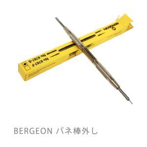 BERGEON ベルジョン バネ棒外し F26767S