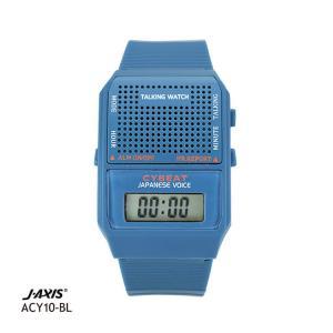 J-AXIS 声で時間をお知らせ トーキングウォッチ ユニセックス 男女専用 腕時計 ブルー 青 ACY10-BL|e-bloom