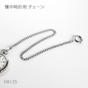 懐中時計用 チェーン くさり 鎖 携帯用 交換用|e-bloom