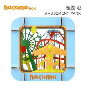 ハコモボックス hacomo box 遊園地 HB-AMUSEMENTPARK|e-bloom